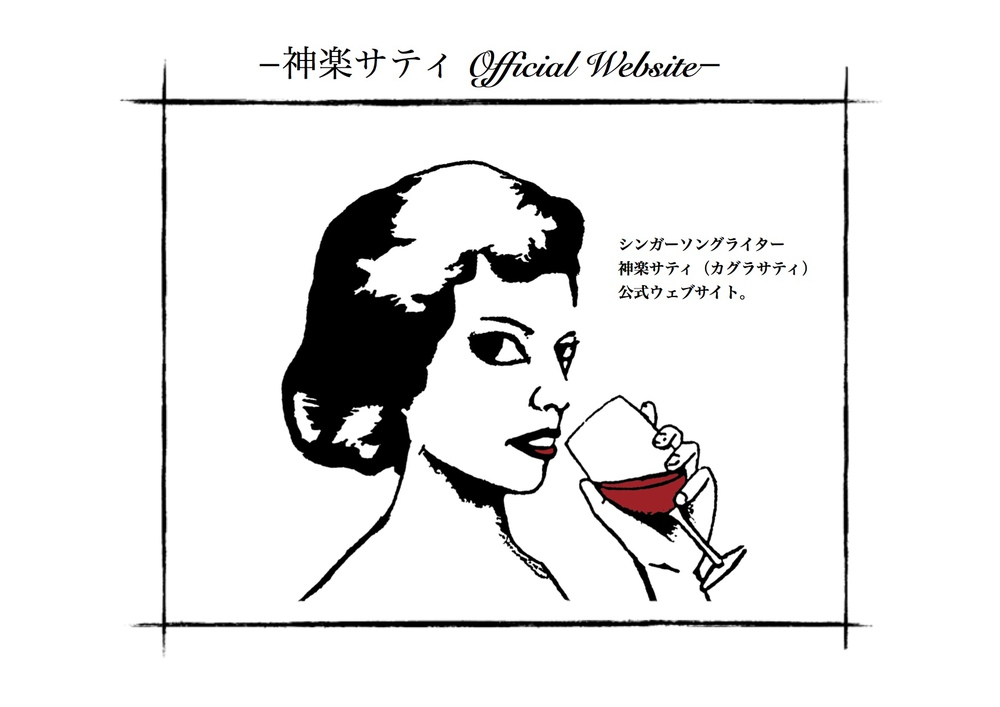 神楽サティ -Kagura Saty-